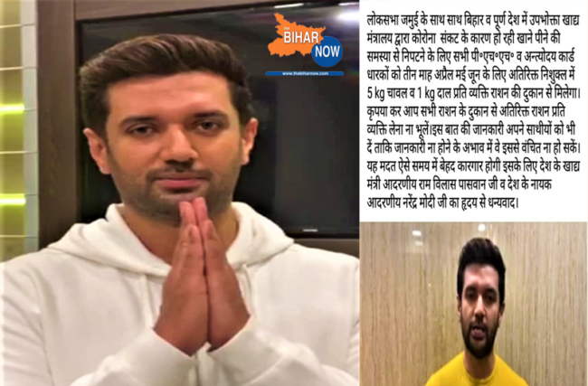 tbn chirag paswan appeals to take free grocery