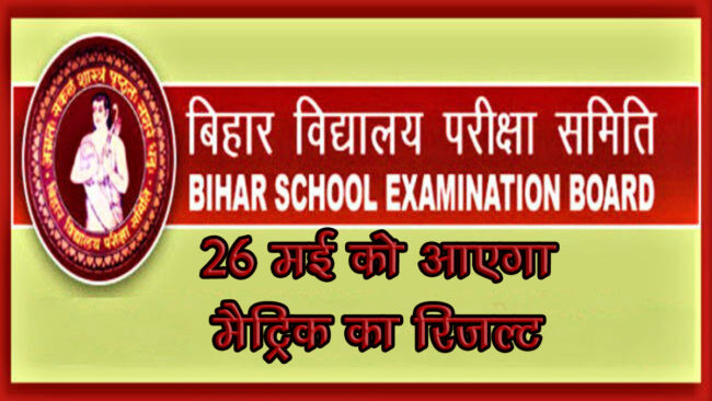 tbn-bihar-school-examination-board-matric-exam-result
