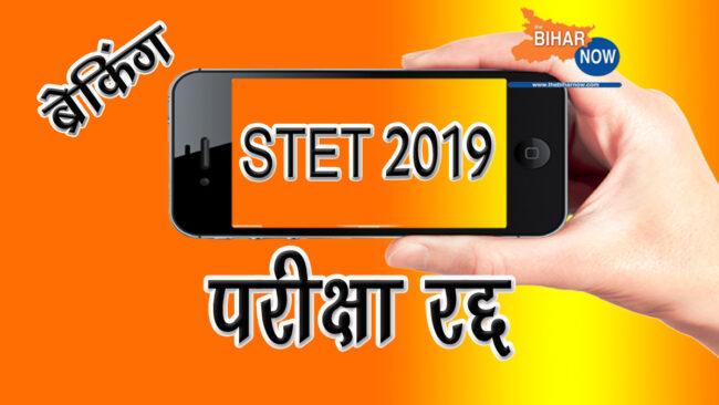 stet-2019-pareeksha-radd-board-ne-maana-hua-tha-prashn-leek