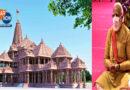 पीएम ने कहा- राम मंदिर भारतीय संस्कृति को अनंतकाल तक मानवता की प्रेरणा देगा