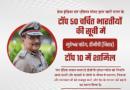 DGP गुप्तेश्वर पांडेय बने देश के टॉप 10 चर्चित भारतीय