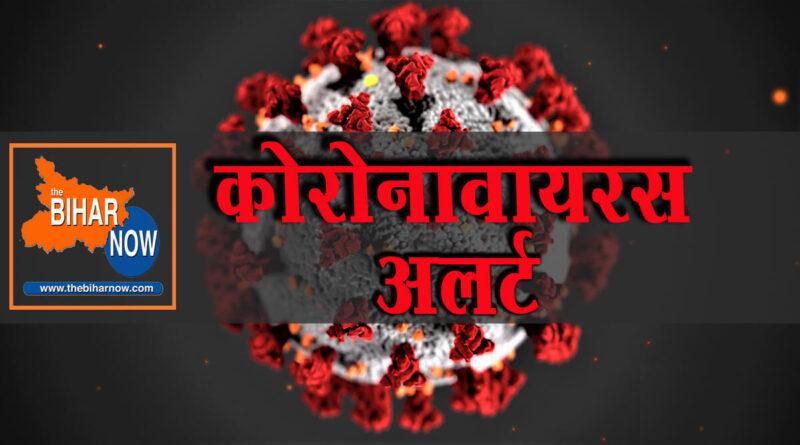 बिहार: लगातार बढ़ रहा कोरोना संक्रमण, फिर मनेगी होली घरों के भीतर