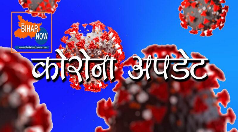पटना में एक ही परिवार के 8 लोग कोरोना संक्रमित