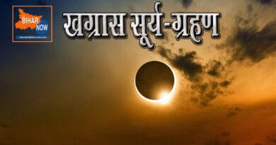 खग्रास सूर्य ग्रहण आज, आपकी राशि को यह कैसे करेगा प्रभावित