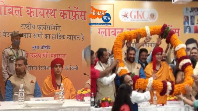 Global Kayastha Conference invokes kayastha community to unite