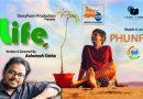 जड़ों से जुड़े रहने का संदेश देती है आशुतोष सिन्हा की हिन्दी फिल्म 'लाइफ'
