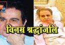 दिलीप कुमार नहीं रहें, एक युग का हुआ अंत