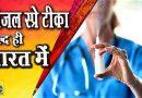 नाक में स्प्रे वाला कोरोना टीका जल्द ही मिलेगा भारत में