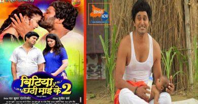 """भावुक करने वाली है यश कुमार की फिल्म """"बिटिया छठी माई के 2"""" का ट्रेलर"""