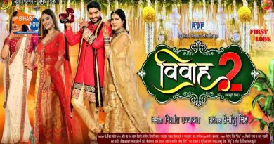 वायरल हुआ भोजपुरी फिल्म 'विवाह 2' का फर्स्ट लुक, जल्द रिलीज होगा ट्रेलर